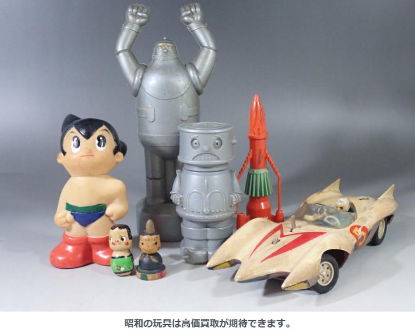 おもちゃ キャラクターグッズ | 買取品目 | 趣味の物 出張買取専門店 ...