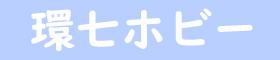 趣味の物 出張買取専門店 環七ホビー 24時間対応可能